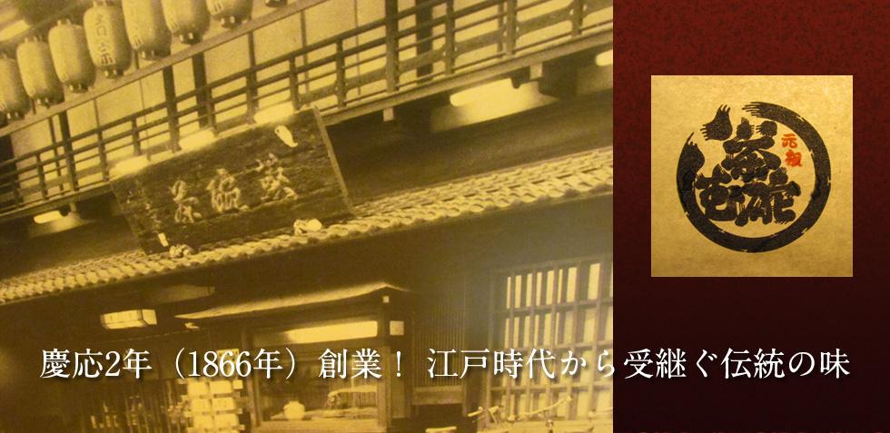 慶応2年(1866年)創業! 江戸時代から受継ぐ伝統の味